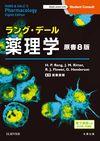 ラング・デール薬理学 - 渡邊 直樹(監修   翻訳)   丸善出版