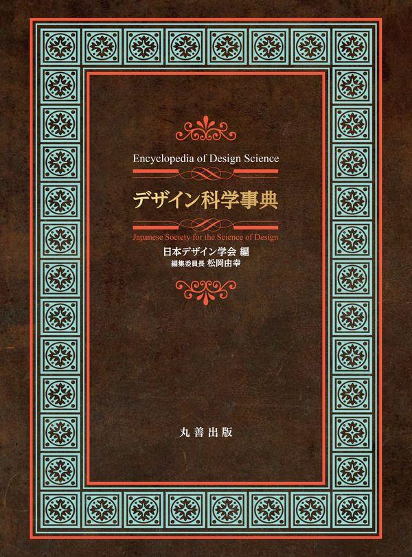 デザイン科学事典 日本デザイン学会(編集) - 丸善出版