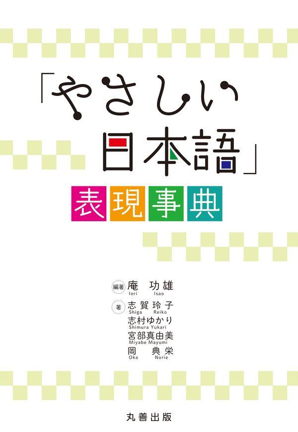 「やさしい日本語」表現事典 庵 功雄(著/文 | 編集) - 丸善出版