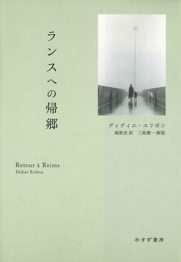ランスへの帰郷 ディディエ・エリボン(著/文) - みすず書房 | 版元 ...