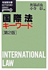 国際法キーワード 奥脇 直也(編) - 有斐閣 | 版元ドットコム