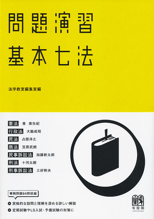 問題演習 基本七法 法学教室編集室(編集) - 有斐閣 | 版元ドットコム