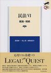 民法Ⅵ 親族・相続〔第5版〕 - 前田 陽一(著/文)…他2名   有斐閣