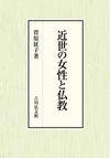 近世の女性と仏教 - 菅原 征子(著/文)   吉川弘文館