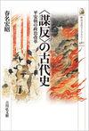〈謀反〉の古代史 - 春名 宏昭(著/文) | 吉川弘文館
