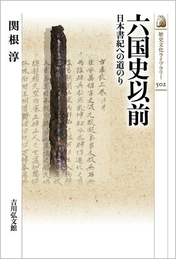 六国史以前 関根 淳(著/文) - 吉川弘文館