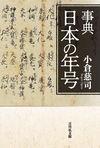 事典 日本の年号 - 小倉 慈司(著/文)   吉川弘文館