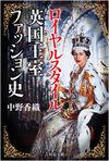 ロイヤルスタイル 英国王室ファッション史 - 中野 香織(著/文)   吉川弘文館