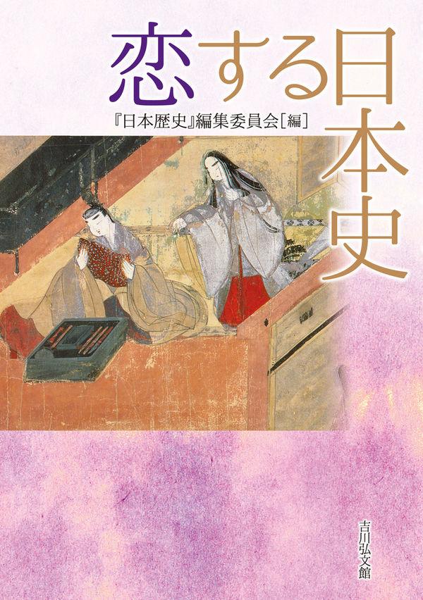 恋する日本史 『日本歴史』編集委員会(編集) - 吉川弘文館