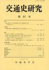 交通史研究 97 - 交通史学会(編集) | 吉川弘文館