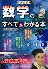 決定版 数学のすべてがわかる本 - 科学雑学研究倶楽部(編集) | ワン・パブリッシング