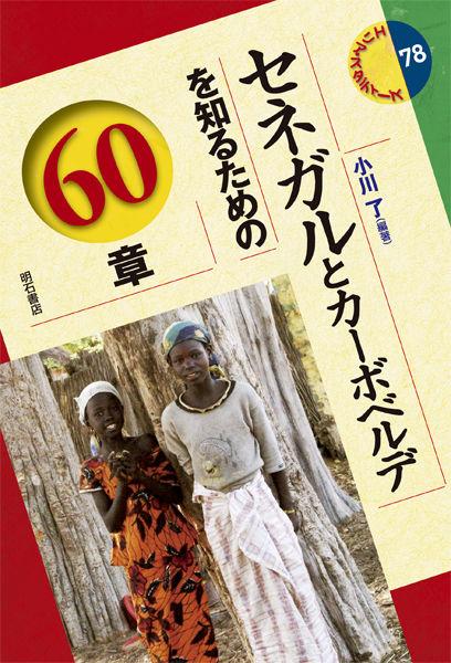 セネガルとカーボベルデを知るための60章 小川 了(編著) - 明石書店