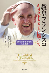 教皇フランシスコ キリストとと...
