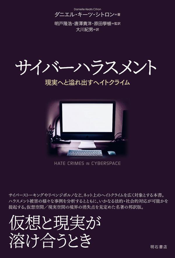 サイバーハラスメント ダニエル・キーツ・シトロン(著) - 明石書店