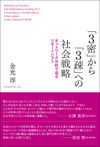 「3密」から「3疎」への社会戦略 - 金光 淳(著/文) | 明石書店