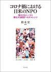 コロナ禍における日米のNPO - 柏木 宏(著/文 | 編集) | 明石書店