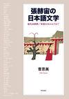 張赫宙の日本語文学 - 曺 恩美(著/文) | 明石書店