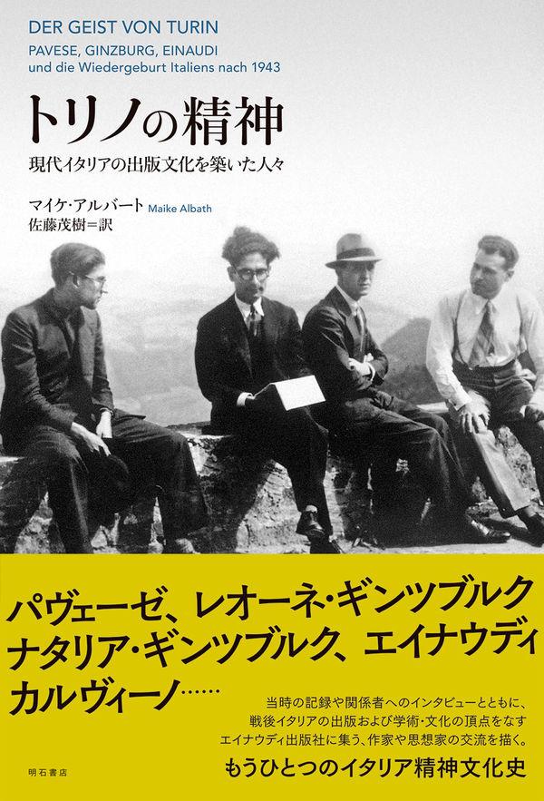 トリノの精神 マイケ・アルバート(著) - 明石書店