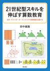21世紀型スキルを伸ばす算数教育 - 田中 義隆(著/文) | 明石書店
