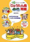新版 シミュレーション教材「ひょうたん島問題」 - 藤原 孝章(著/文) | 明石書店