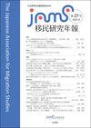 移民研究年報 第27号 - 日本移民学会編集委員会(編集) | 日本移民学会
