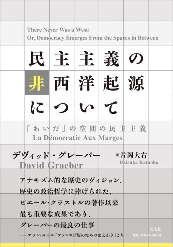 民主主義の非西洋起源について デヴィッド・グレーバー(著) - 以文社 ...