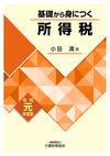 基礎から身につく所得税 令和元年度版 - 小田 満(著/文)   大蔵財務協会