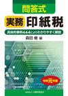 問答式 実務印紙税 令和元年版 - 森田 修(編集)   大蔵財務協会