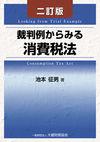 裁判例からみる消費税法 二訂版 - 池本 征男(著/文) | 大蔵財務協会