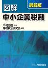 図解 中小企業税制 最新版 - 中村 慈美(監修)…他1名 | 大蔵財務協会