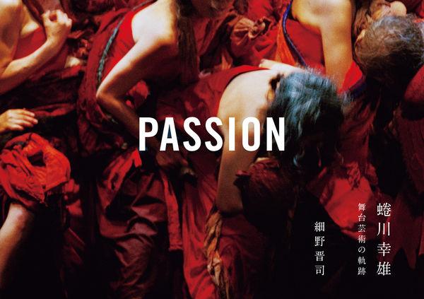 PASSION 細野晋司(著/文) - パイ インターナショナル