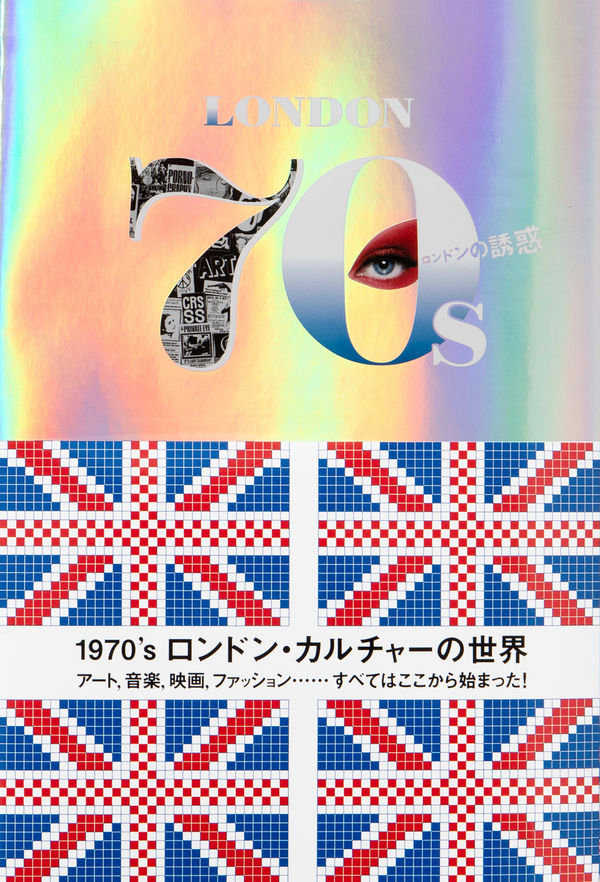 ロンドンの誘惑 1970's ロンドン・カルチャーの世界 海野弘(著/文) - パイ インターナショナル
