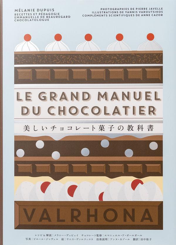 美しいチョコレート菓子の教科書 メラニー・デュピュイ(著/文) - パイ インターナショナル