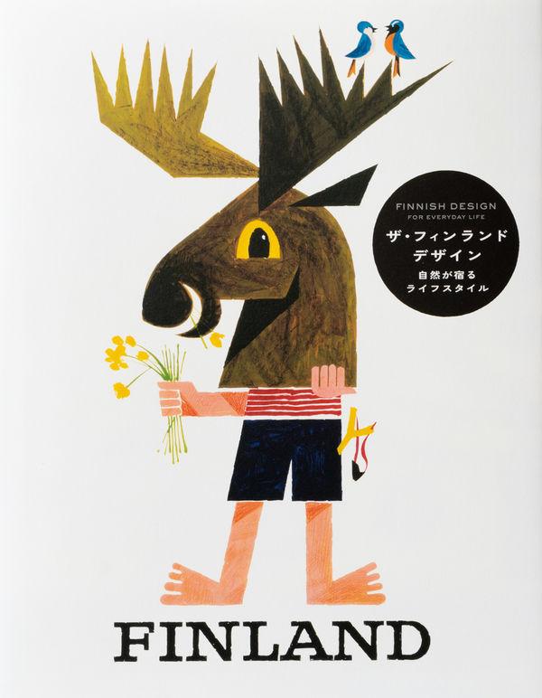 ザ・フィンランドデザイン ―自然が宿るライフスタイル― パイ インターナショナル(編集) - パイ インターナショナル
