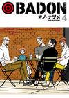 BADON(4) - オノ・ナツメ(著/文) | スクウェア・エニックス