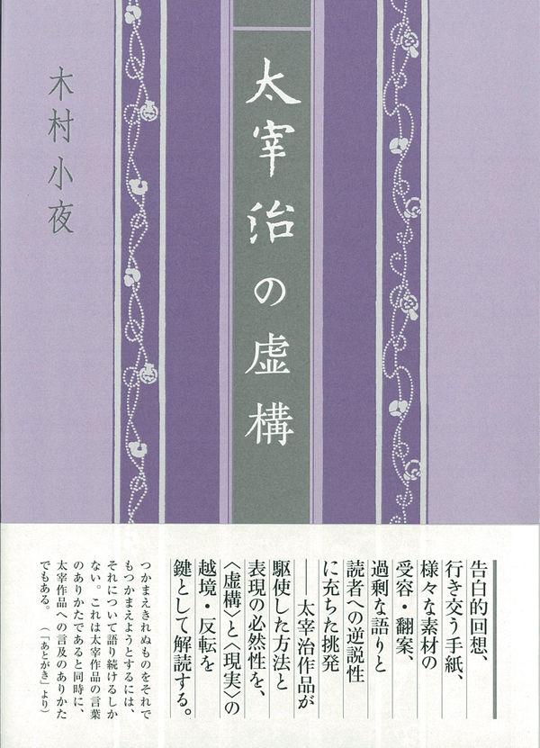 太宰治の虚構 木村 小夜(著/文) - 和泉書院