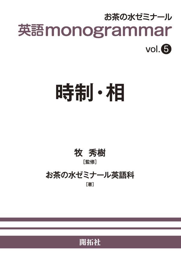 英語monogrammar 第5巻 時制・相 お茶の水ゼミナール英語科(著/文 ...