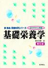 基礎栄養学 第5版 - 灘本 知憲(編集) | 化学同人