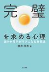 完璧を求める心理 - 櫻井茂男(著/文) | 金子書房