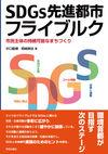 SDGs先進都市フライブルク - 中口 毅博(著/文)…他1名 | 学芸出版社