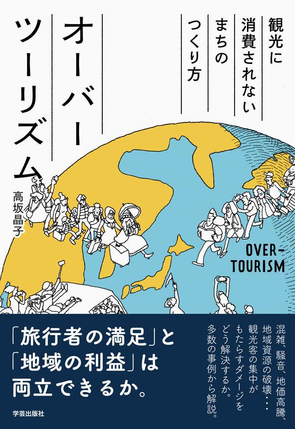 オーバーツーリズム 高坂 晶子(著/文) - 学芸出版社