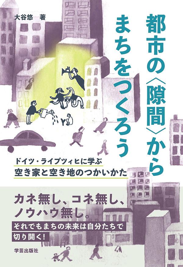 都市の〈隙間〉からまちをつくろう 大谷 悠(著/文) - 学芸出版社
