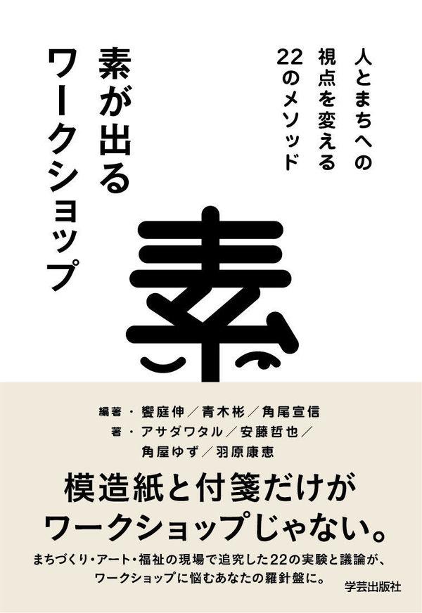 素が出るワークショップ 饗庭 伸(著/文 | 編集) - 学芸出版社