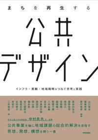 まちを再生する公共デザイン 山口 敬太(著/文 | 編集) - 学芸出版社