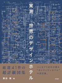 実測 世界のデザインホテル 寶田 陵(著/文) - 学芸出版社