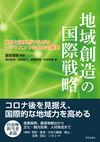 地域創造の国際戦略 - 藤原 直樹(著/文 | 編集)…他4名 | 学芸出版社