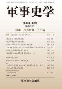 軍事史学 軍事史学会(編集) - 錦...