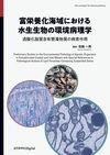 富栄養化海域における水生生物の環境病理学 - 吉越 一馬(著/文) | 近代科学社