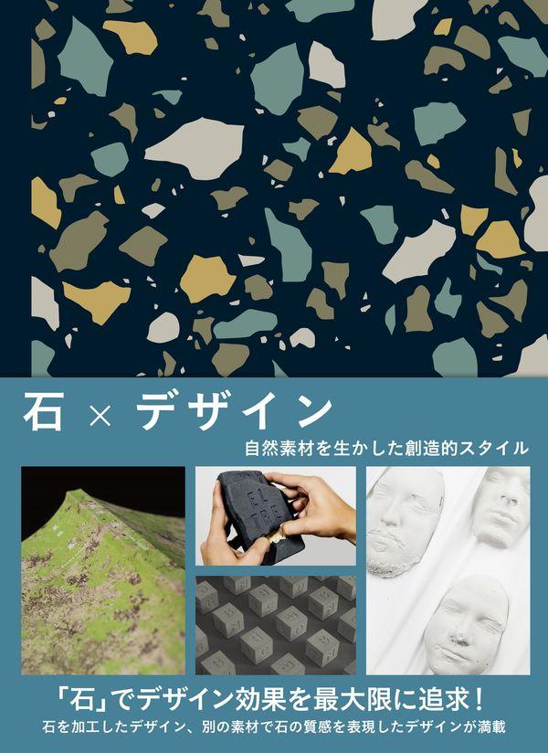 石×デザイン ヴィクショナリー(編集) - グラフィック社