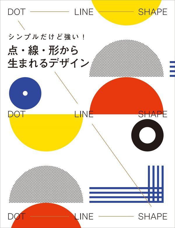 点・線・形から生まれるデザイン ヴィクショナリー(編集) - グラフィック社